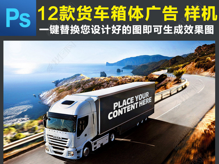 高端逼真12款货车箱体广告效果图样机
