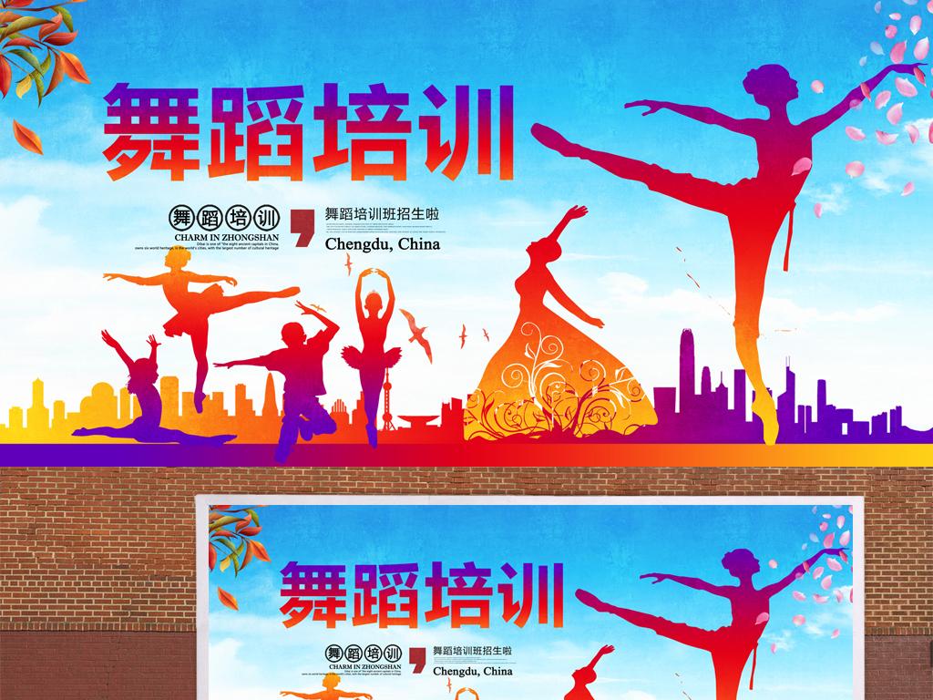舞蹈班培训招生海报