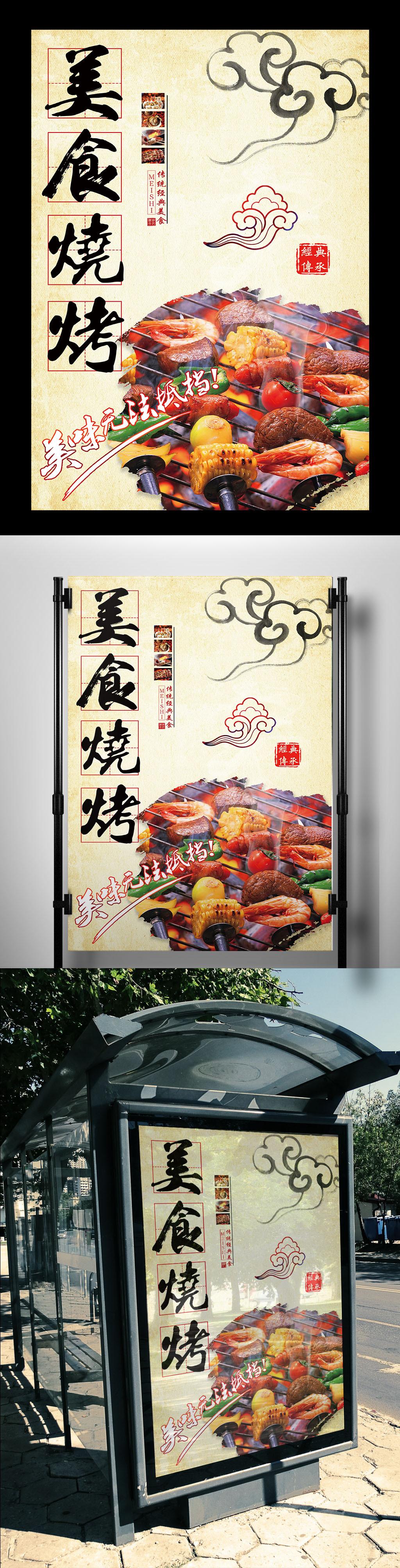 平面|广告设计 海报设计 pop海报 > 复古烧烤特色烧烤宣传海报psd模板