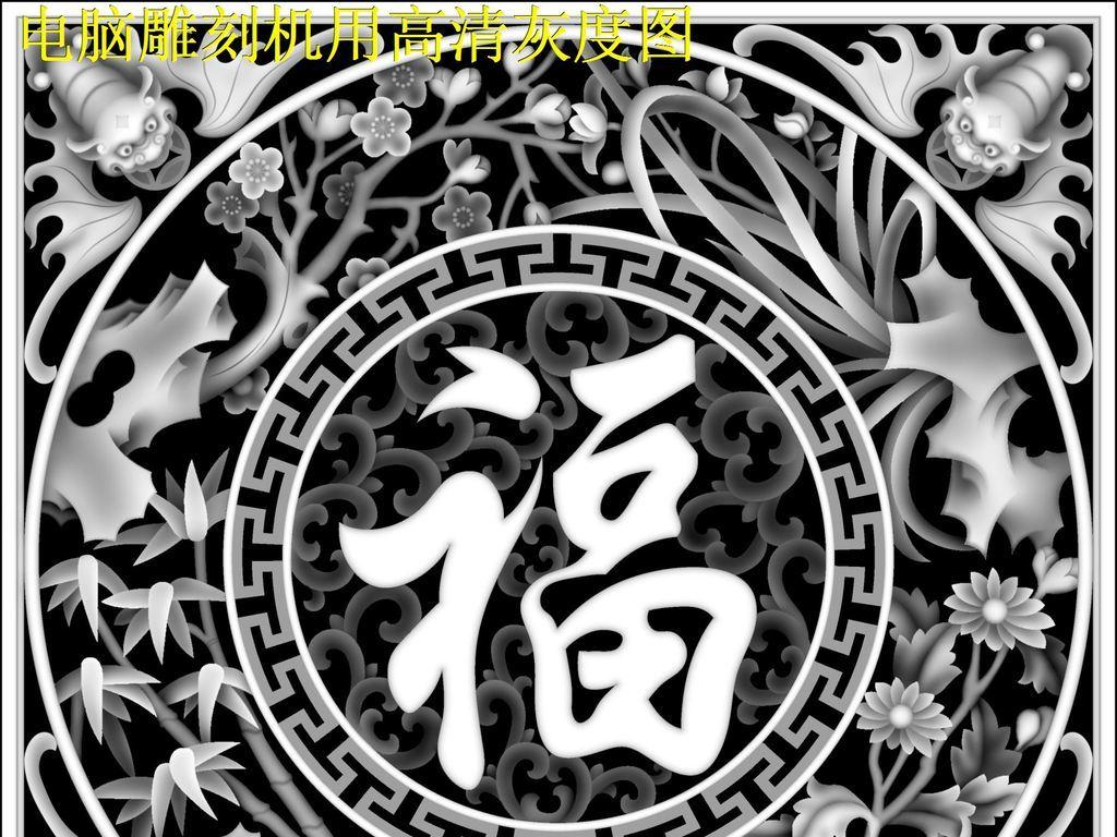 无水印灰度图bmp格式梅兰菊竹四季花福字圆形图片素材 模板下载 2.图片