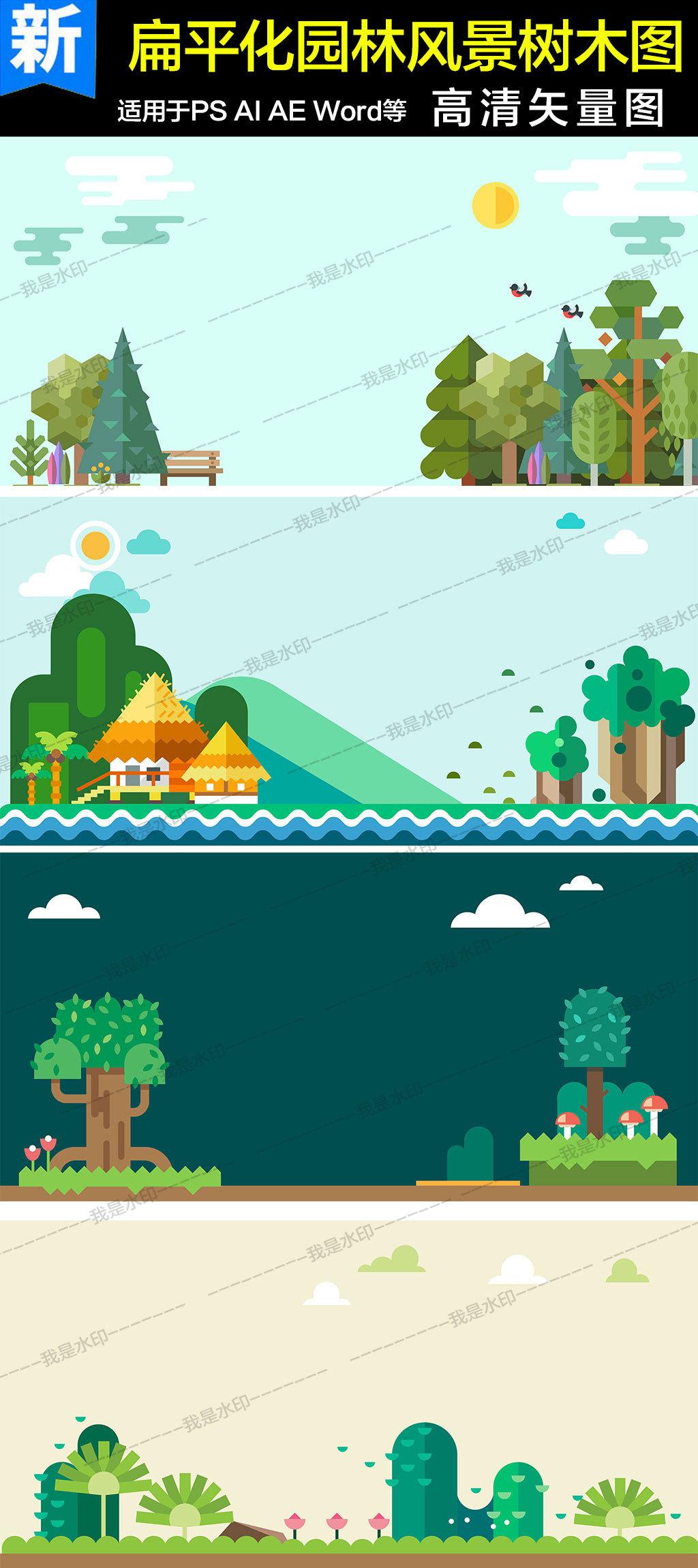 矢量扁平化园林风景树木背景模板下载(图片编号:)__我