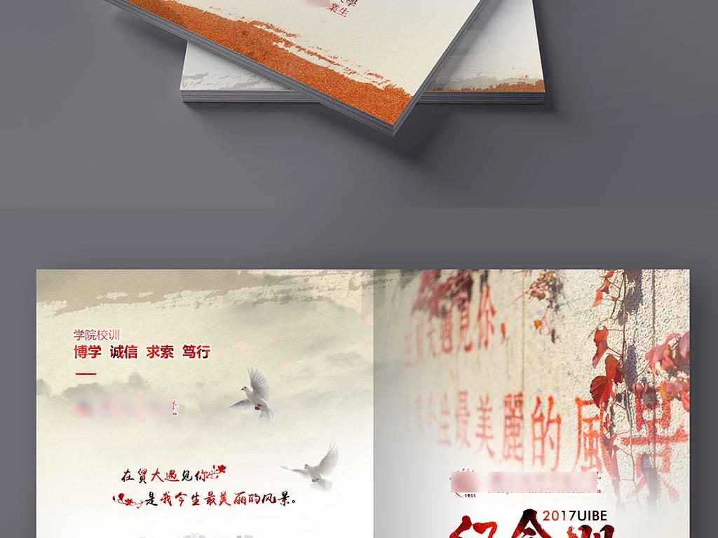 画册|手册|图书 纪念册(封面) 同学录|毕业纪念册封面 > 中国风水墨
