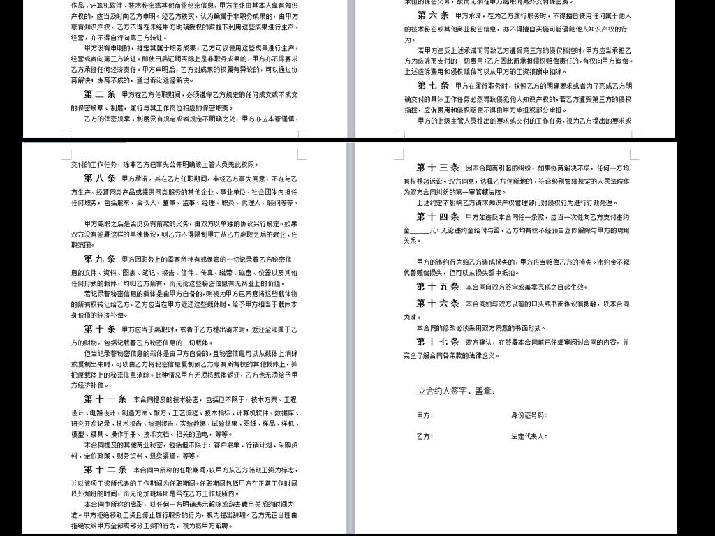 公司离职申请书模板图片下载doc素材 劳动合同