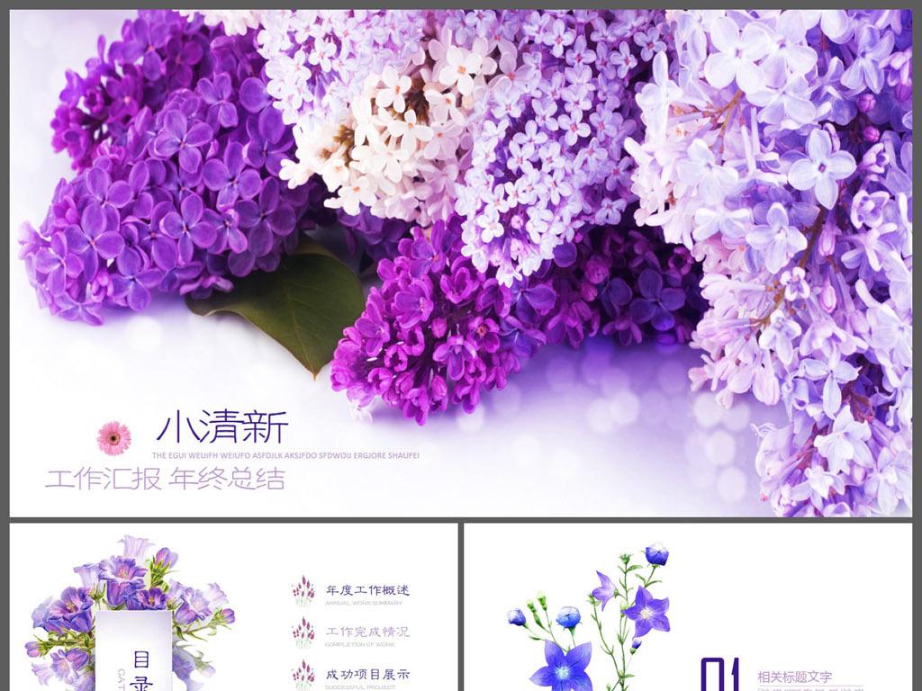 紫色简洁简约小清新通用ppt模板