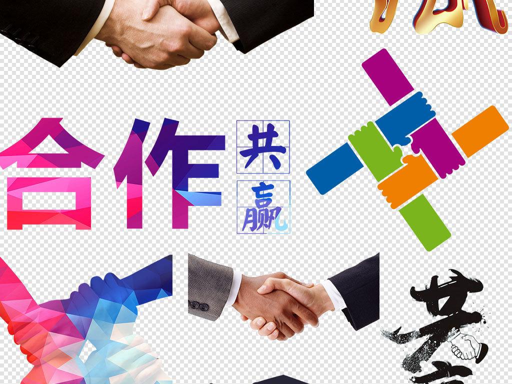 合作共赢握手合作设计海报素材