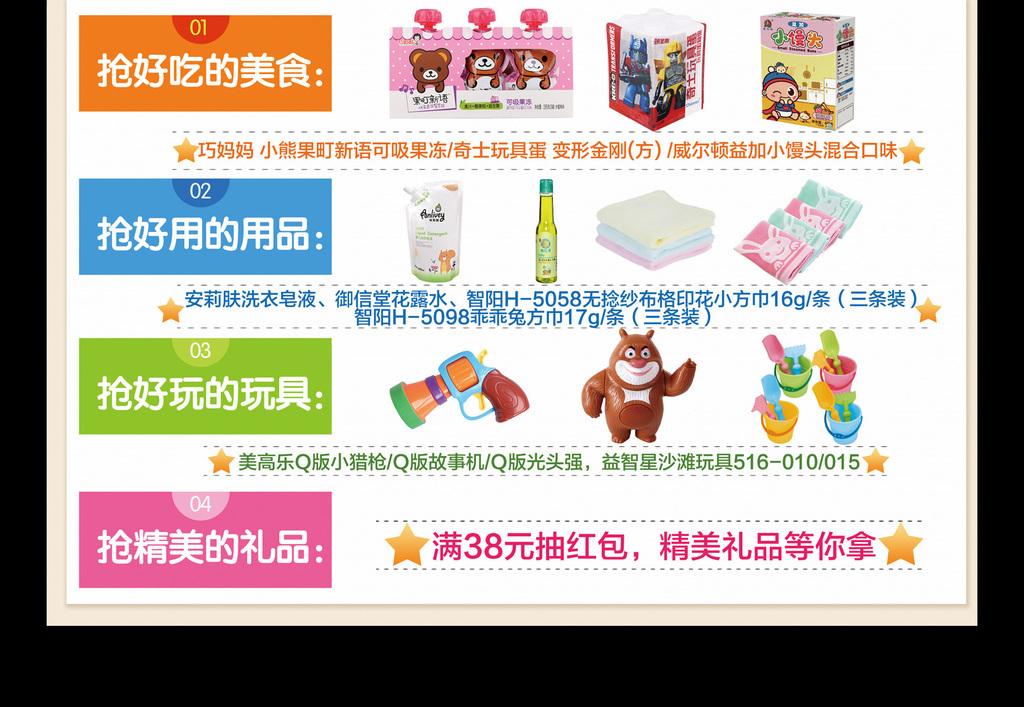 卡通清新夏日商品促销海报