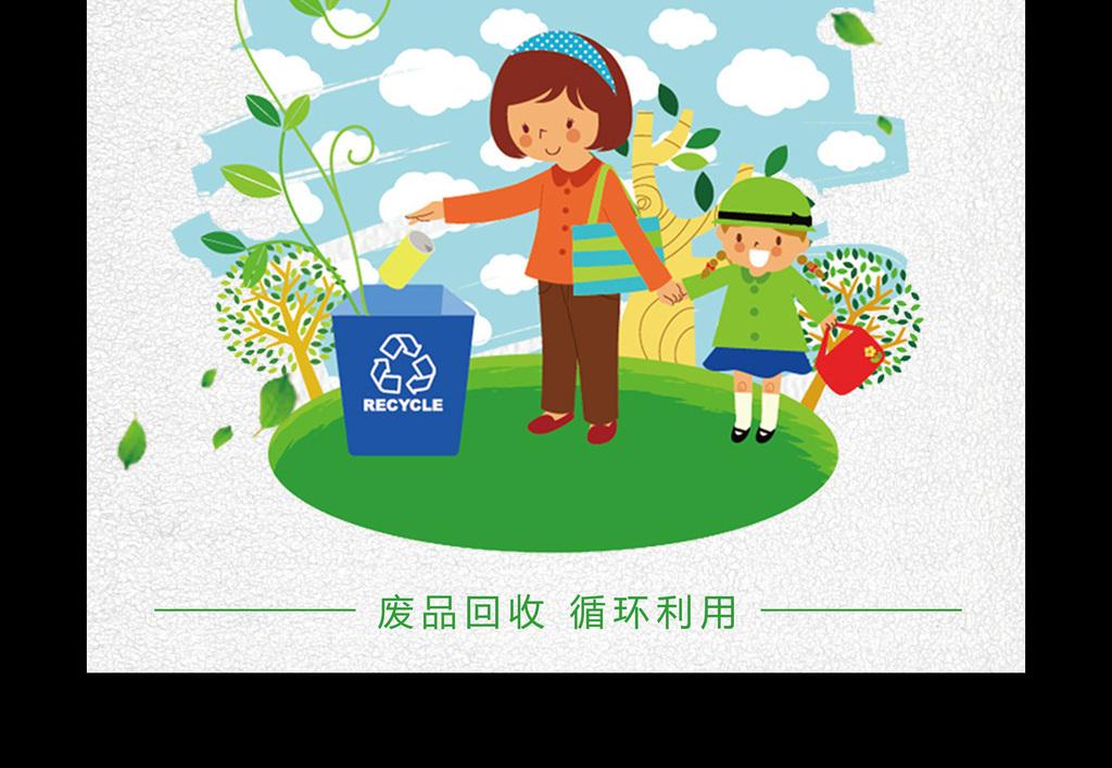 低碳环保宣传海报设计