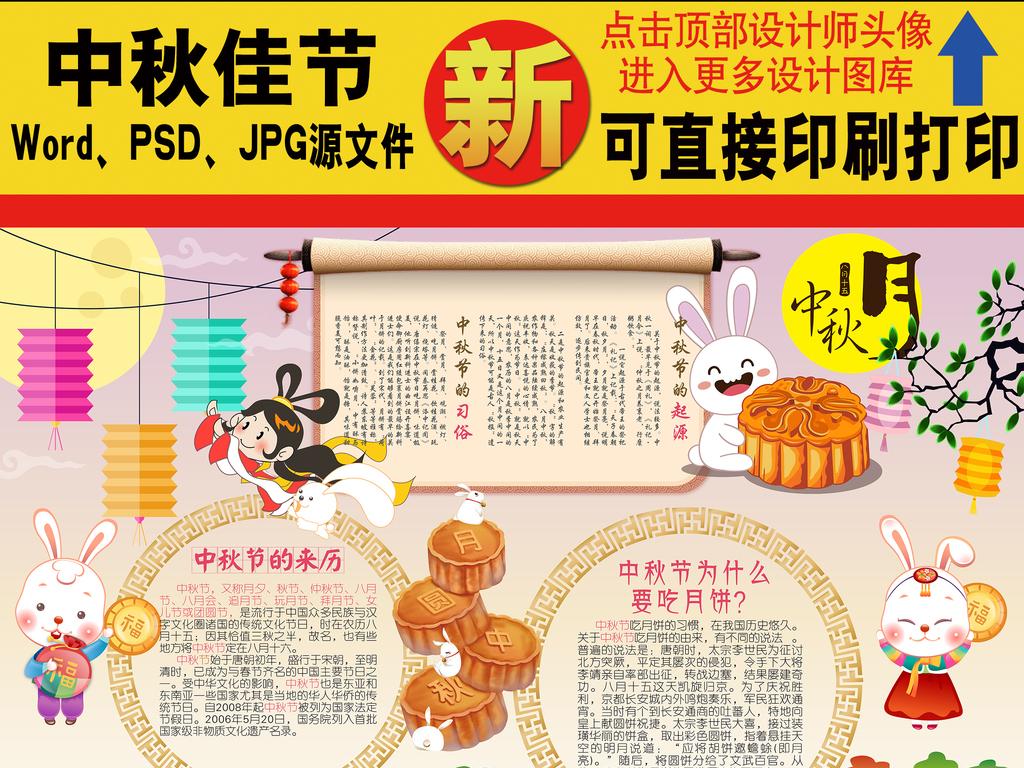 中秋节小报读书古诗月饼文化手抄电子小报图片下载psd素材 中秋节手