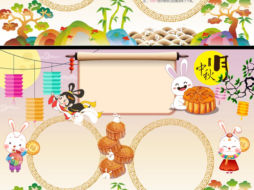 手抄报 小报 节日手抄报 中秋节手抄报 > 中秋节小报读书古诗月饼文化