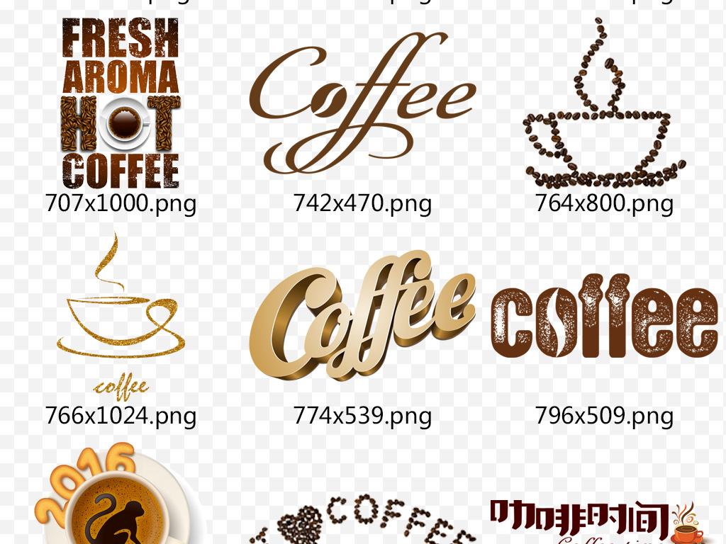 手绘创意咖啡字体广告设计素材下载