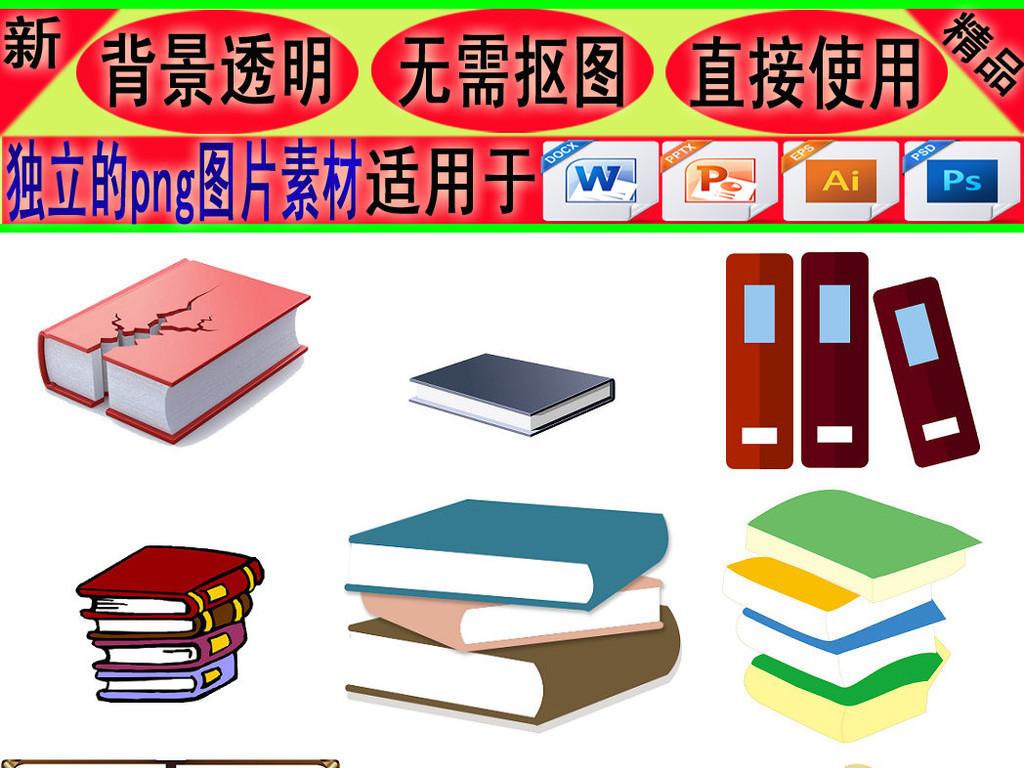 教育学习学习用品书卡通书本3