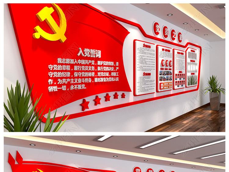 党员之家党建文化墙学校文化墙党员活动室