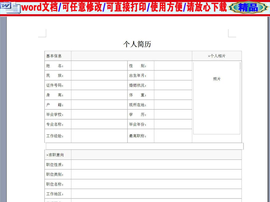 土木工程个人简历表格模板下载_word|doc格式素材(mb)图片