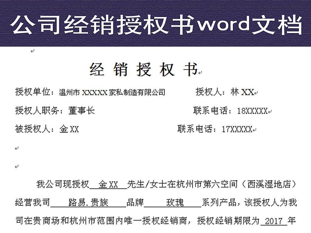 公司经销授权书word文档图片