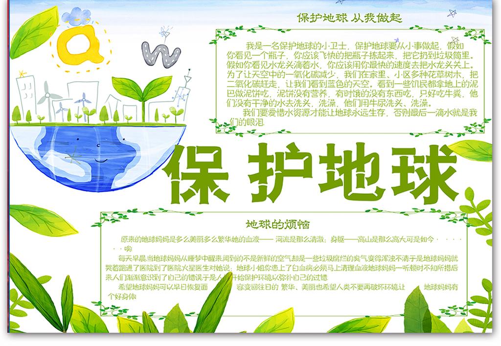 清新儿童学生环保保护地球电子小报(图片编号:)_爱护