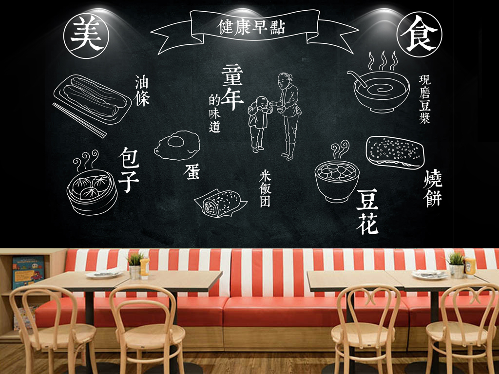 手绘风格餐厅早餐店小吃店黑板墙背景墙