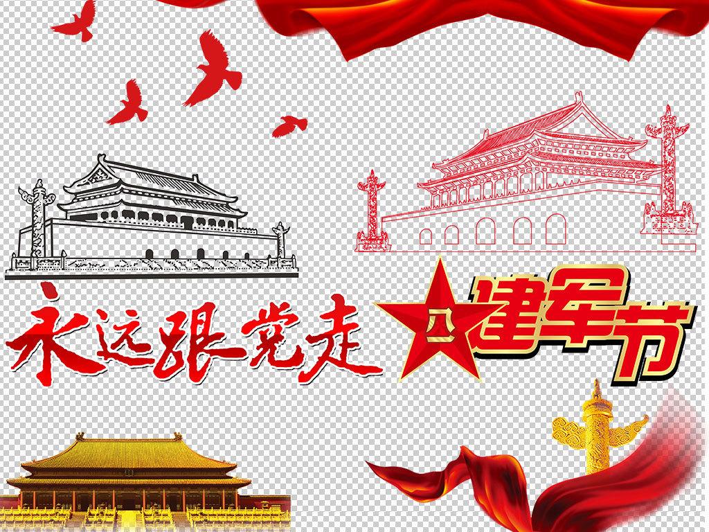 国旗天安门人民大会堂华表两会党建海报素材