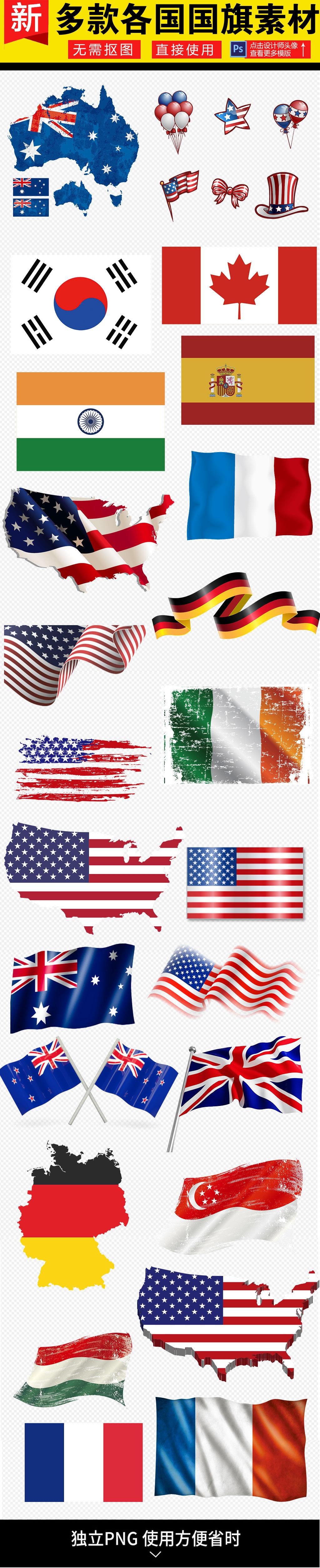 国旗背景-中国美国德国英国法国韩国日本多国国图片设计素材 高清图片