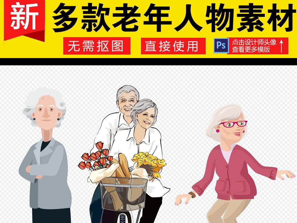 卡通老奶奶老爷爷微笑可爱老人可爱老奶奶可爱可爱老人敬老生日快乐
