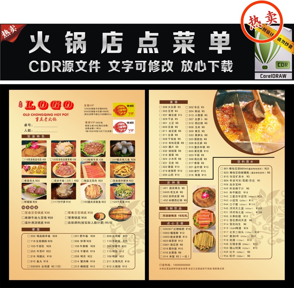 2017新版重庆火锅店点菜单