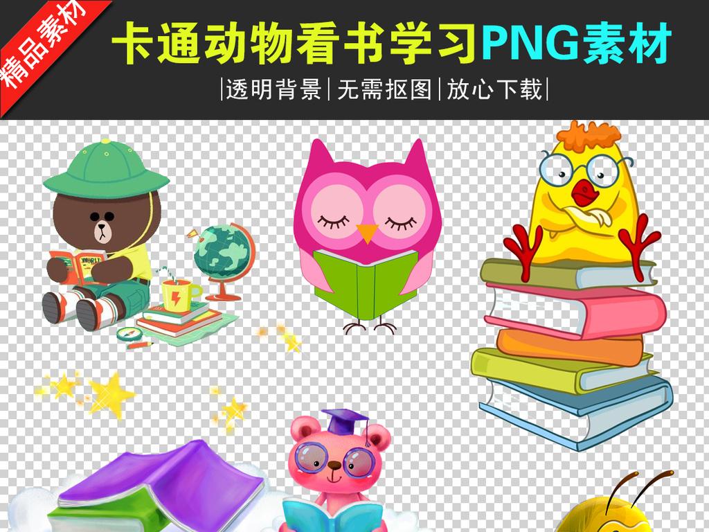 可爱卡通动物看书学习png透明背景素材