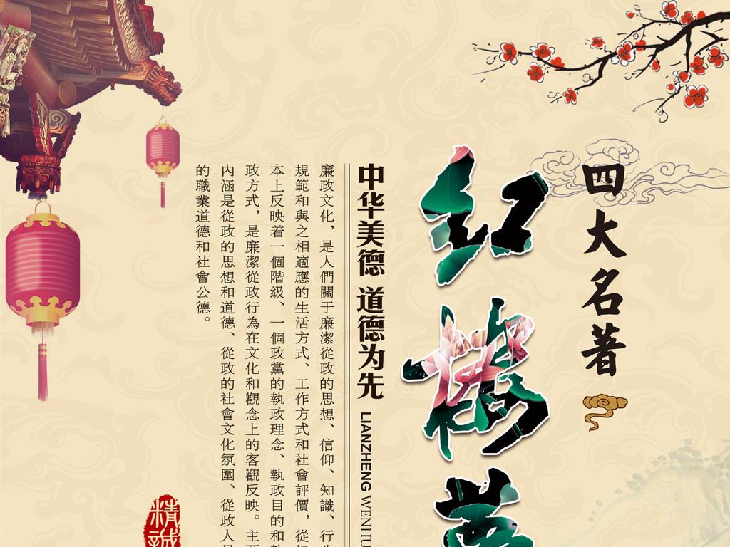 创意海报 中国风海报 > 中华五千年传统文化传承四大名著红楼梦展板