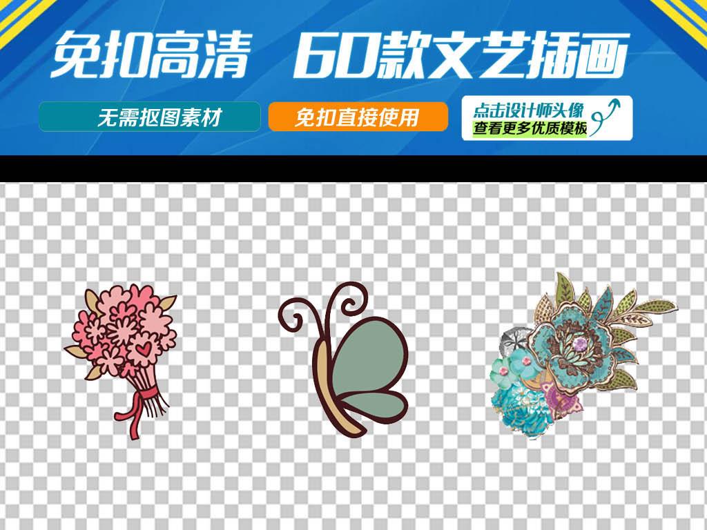 手绘花盆图案蝴蝶