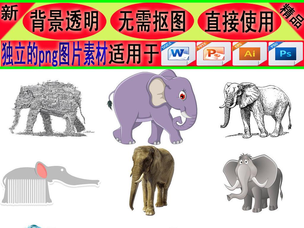 动物大象免抠png透明背景素材2