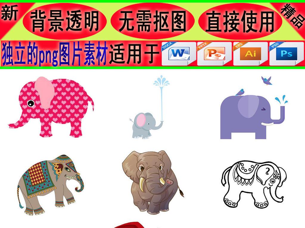 唯美透明素材插画手绘插画素材卡通大象卡通大象图片大象图片彩色大象