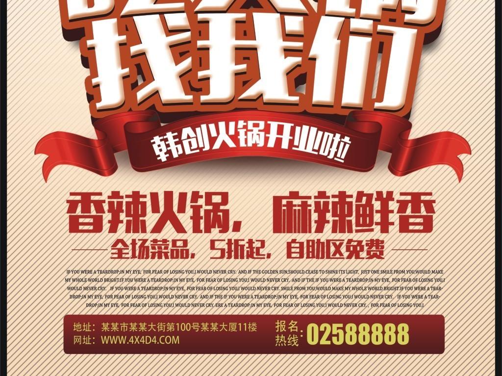 吃火锅宣传海报设计psd源文件模板下载