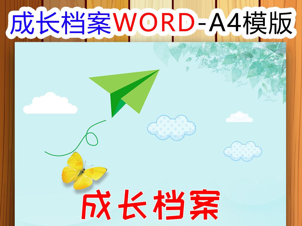 儿童小学生成长手册成长档案word模版图片