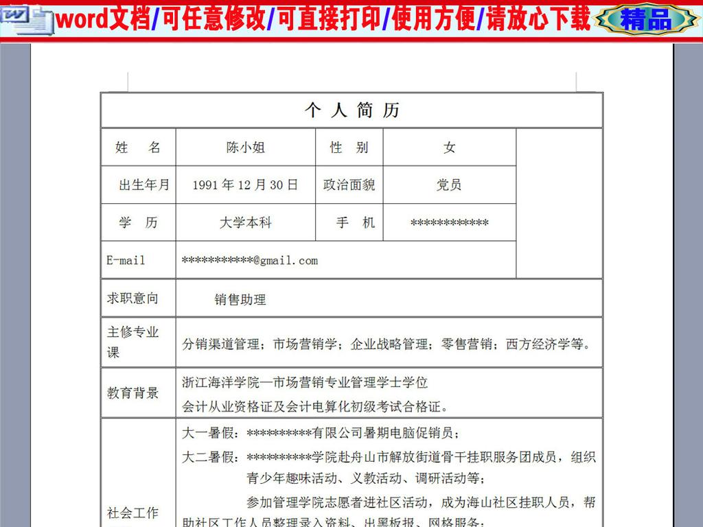 doc)销售助理个人求职                                  简历表格图片