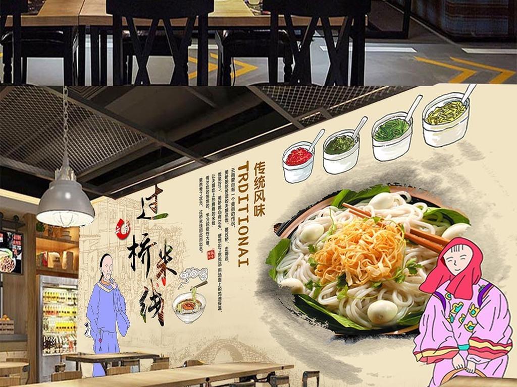 手绘传统云南过桥米线餐厅背景墙