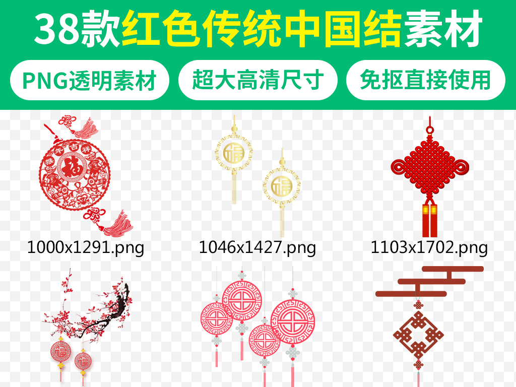 卡通手绘红色传统中国结节日装饰设计素材
