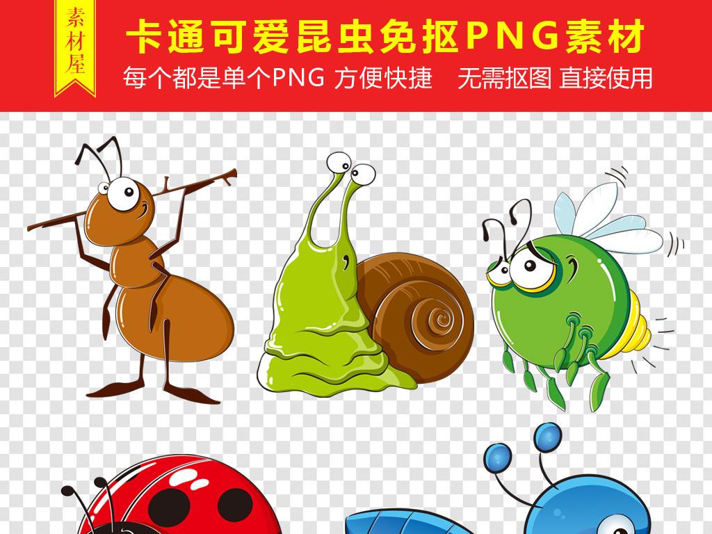 卡通手绘可爱昆虫png免扣素材