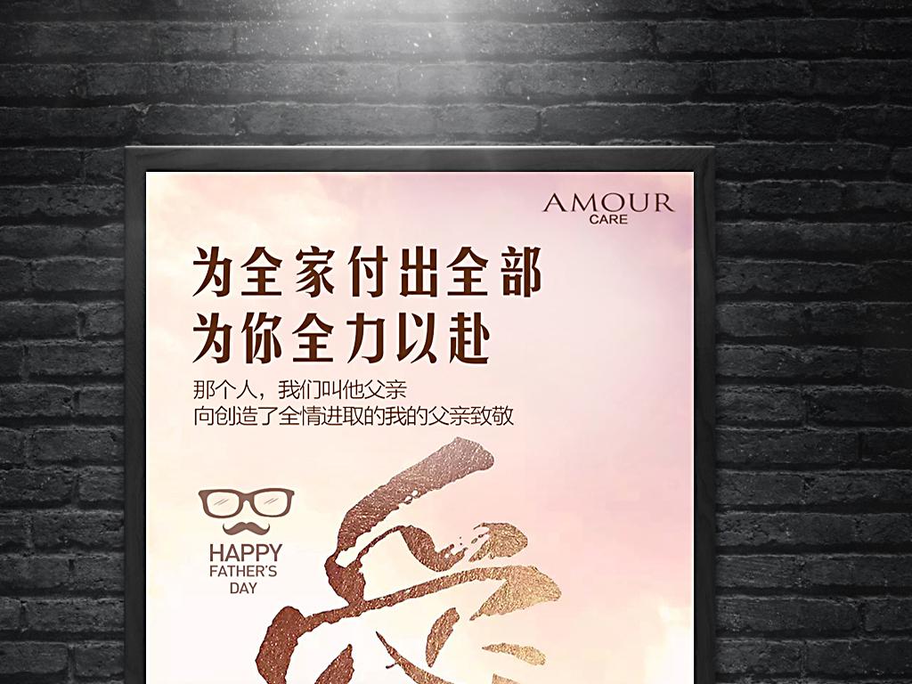 平面|广告设计 微信营销模板 h5模板 > 父亲节h5微商父亲节海报