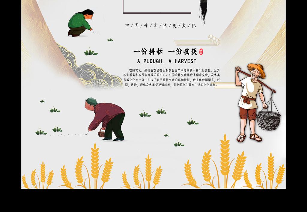 中国传统农耕文化海报设计