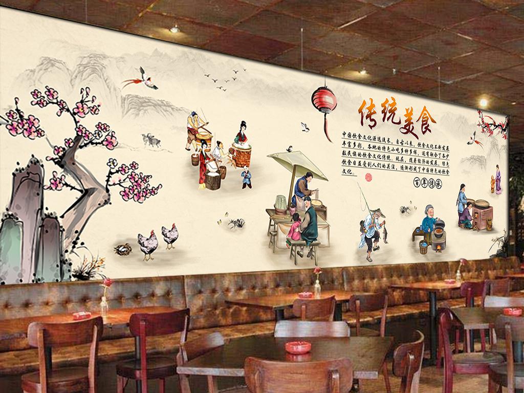 饭店农家人物手绘壁画