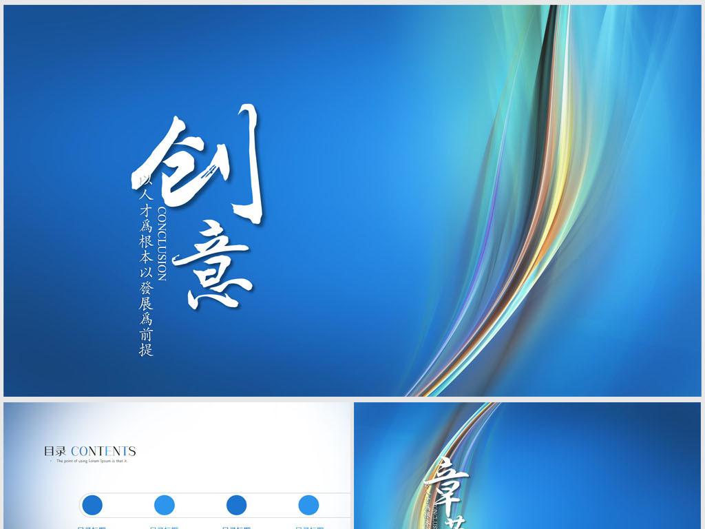 蓝色创意动感线条画册ppt动态模板