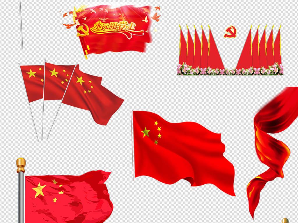 设计元素 背景素材 其他 > 中国元素国旗红旗png海报素材