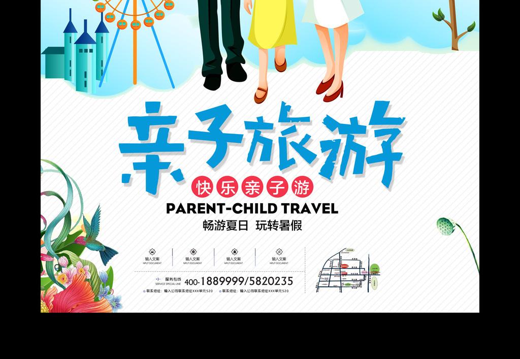 亲子游假期旅游促销海报设计