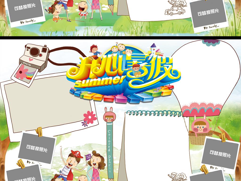暑假生活小报假期旅游开学手抄报电子模板