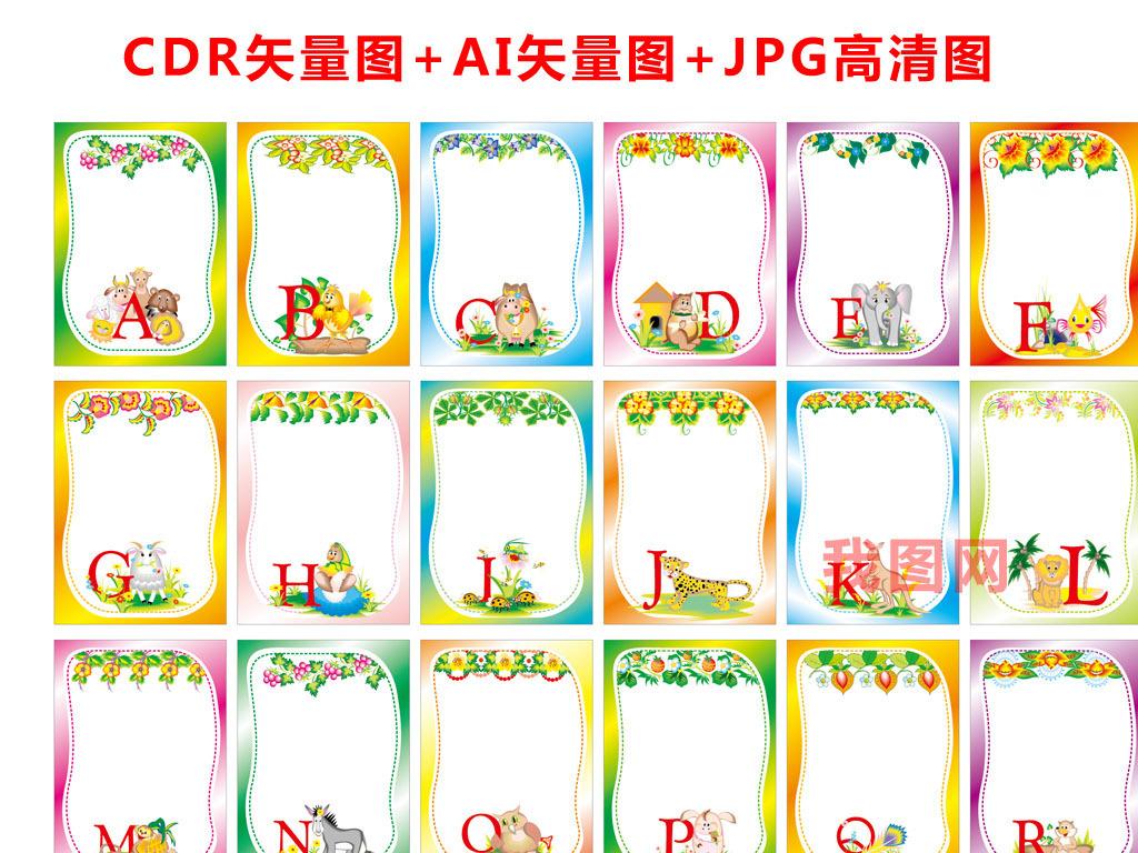 幼儿园小学卡通动物26字母花边宣传墙报展板矢量图片设计素材