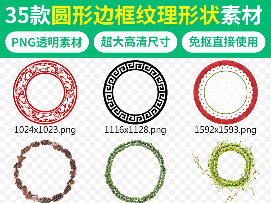 圆环圆形边框圆圈图片纹理形状素材下载