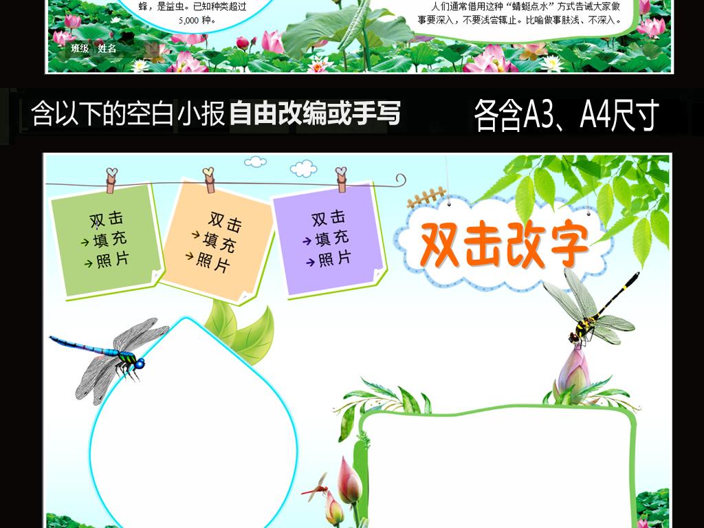 小报生物昆虫海报word模板大自然动物昆虫动物蜻蜓昆虫模板word电子