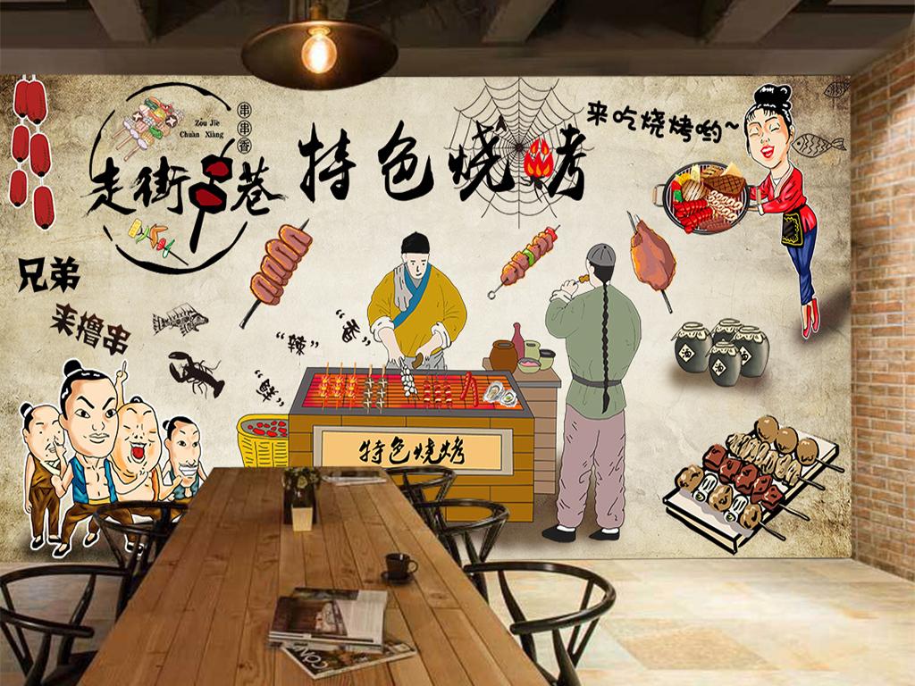 复古怀旧手绘人物烧烤撸串餐厅工装背景墙