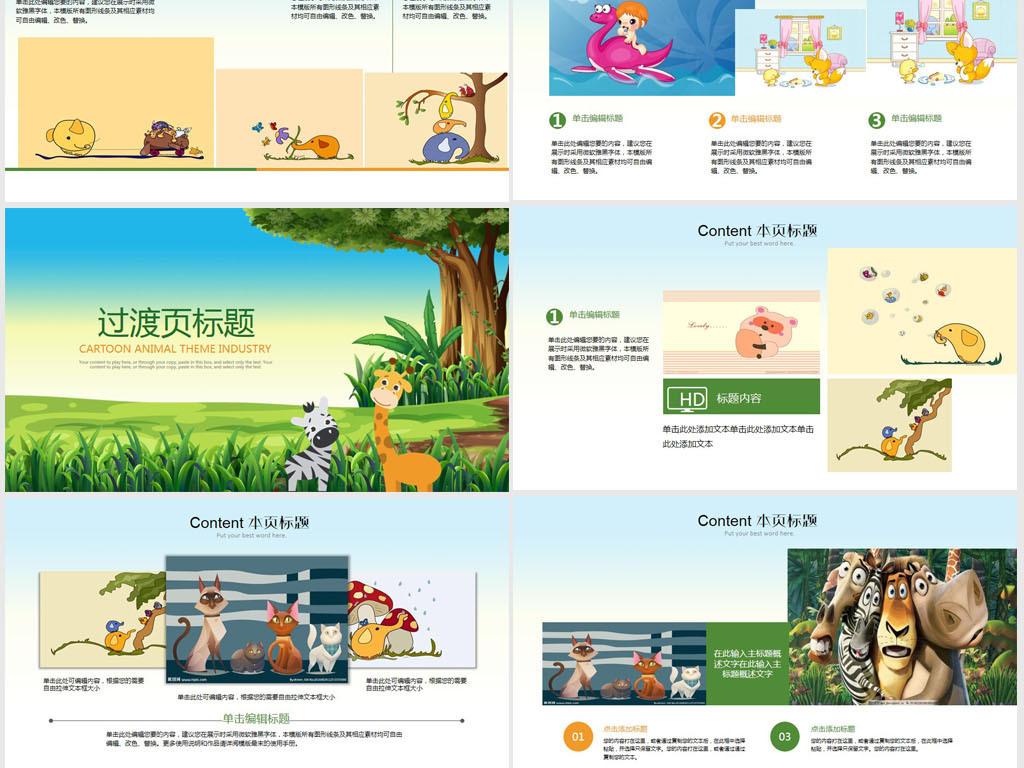 儿童暑假动物园旅游电子相册ppt动态模板