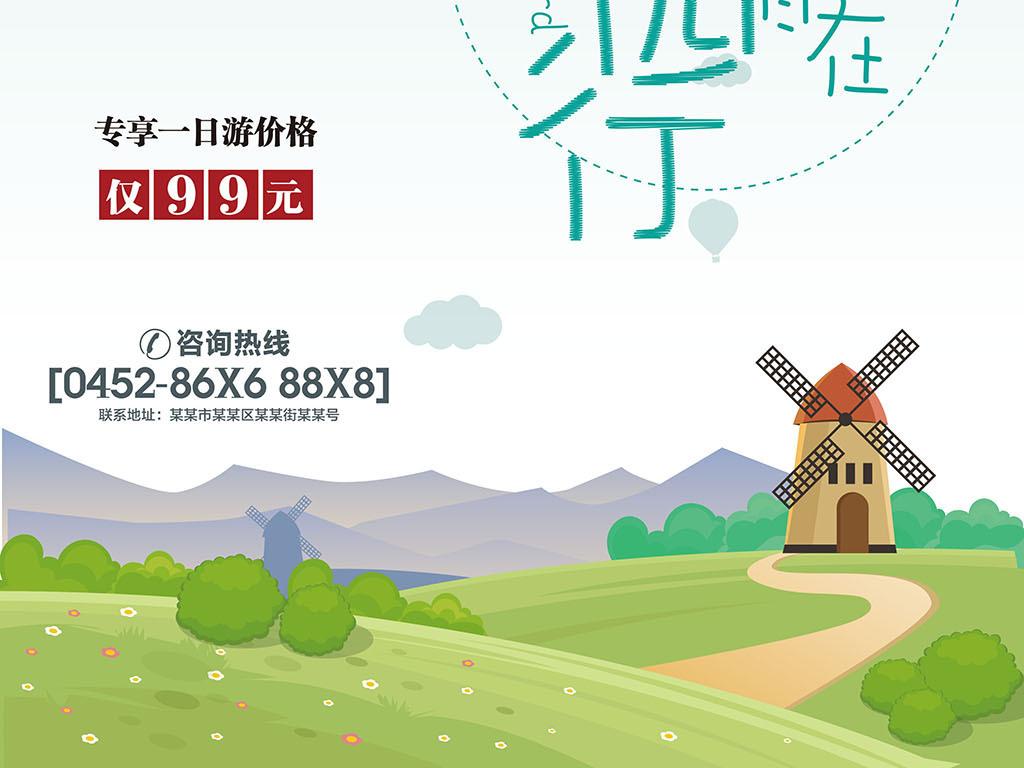 卡通手绘乡村田园行自由行旅游海报