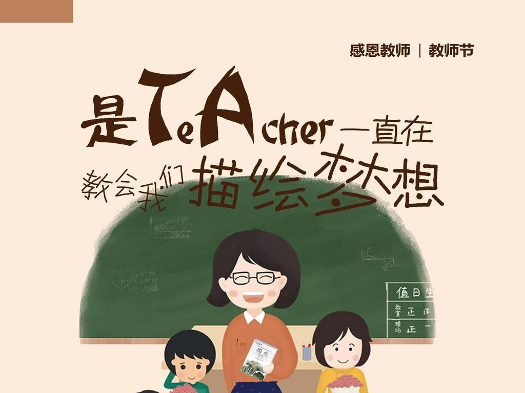 教师节海报模板