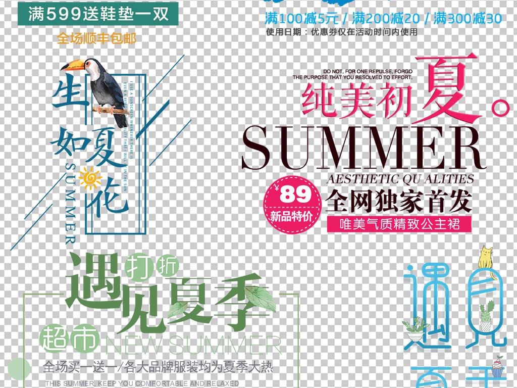 淘宝天猫夏季促销海报文字排版主题文案素材